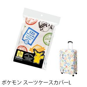 ポケモン ピカチュウ かわいい おすすめ スーツケースカバーL トラベルグッズ 旅行用品 【GW-P508】