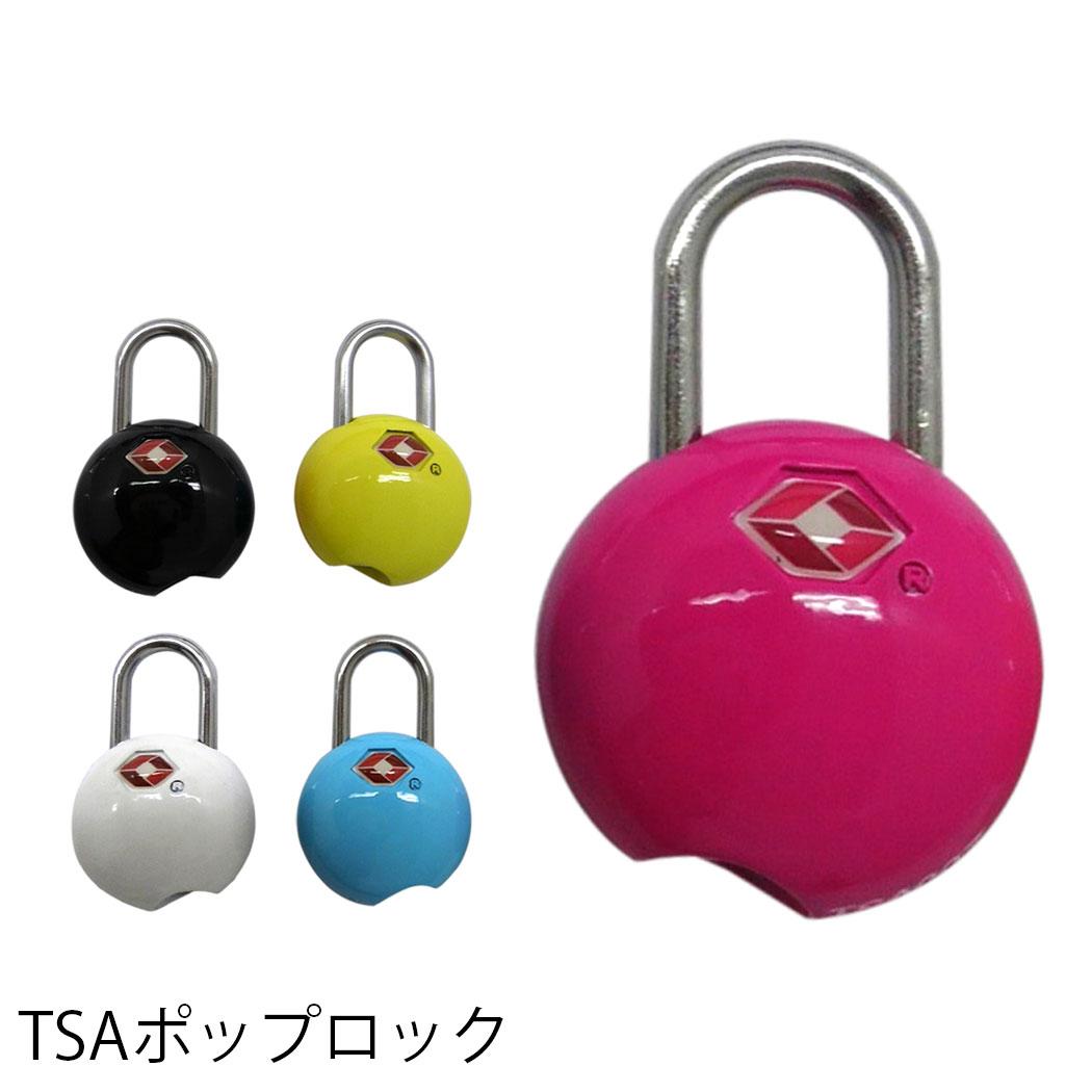 旅行 便利グッズ 南京錠 TSAポップロック カラフル 鍵 トラベルグッズ 旅行用品 TSAロック JTB-511002