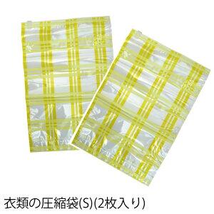 旅行 便利グッズ 圧縮袋 衣類の圧縮袋 Sサイズ 2枚入り 衣類用 旅行用品 トラベルグッズ 便利グッズ 日本製 JTB-517010