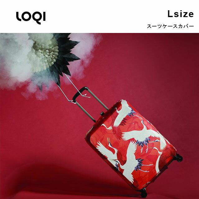 LOQIスーツケースカバー Lサイズ スーツケース用ジャケット ミュージアムコレクション ※スーツケースは付属しません (LOQI-COVER-2-L)