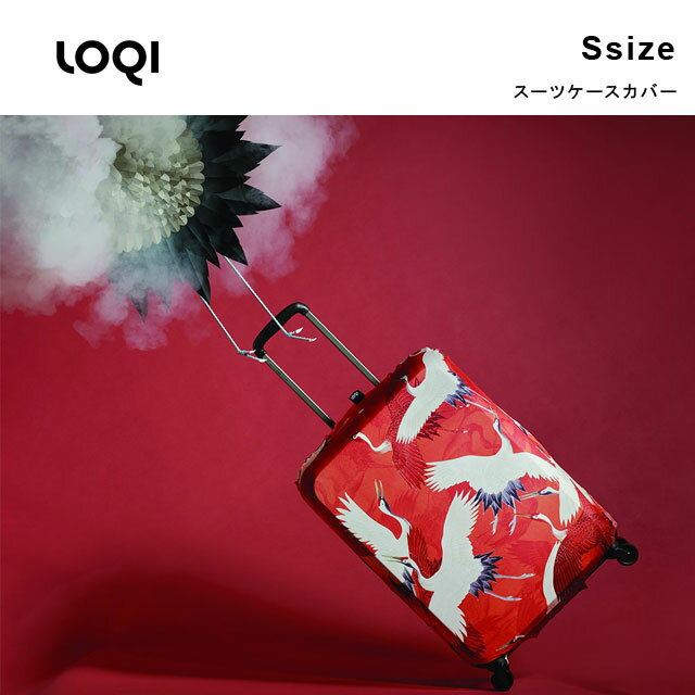 LOQI スーツケースカバー Sサイズ スーツケース用ジャケット ミュージアムコレクション ※スーツケースは付属しません LOQI-COVER-2-S