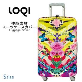 ラッゲージカバー Sサイズ スーツケースカバー ラゲージカバー ラゲッジカバー キャリーケースカバー かわいい おしゃれ 傷・汚れ防止 保護カバー ストレッチ素材 撥水加工 LOQI ローキー LOQI-COVER-Q1-S