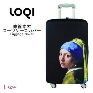 ラッゲージカバー Lサイズ スーツケースカバー ラゲージカバー ラゲッジカバー キャリーケースカバー かわいい おしゃれ 傷・汚れ防止 保護カバー ストレッチ素材 撥水加工 LOQI ローキー LOQ
