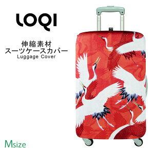 ラッゲージカバー Mサイズ スーツケースカバー ラゲージカバー ラゲッジカバー キャリーケースカバー かわいい おしゃれ 傷・汚れ防止 保護カバー ストレッチ素材 撥水加工 LOQI ローキー loq