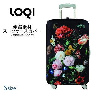 ラッゲージカバー Sサイズ スーツケースカバー ラゲージカバー ラゲッジカバー キャリーケースカバー かわいい おしゃれ 傷・汚れ防止 保護カバー ストレッチ素材 撥水加工 LOQI ローキー LOQ
