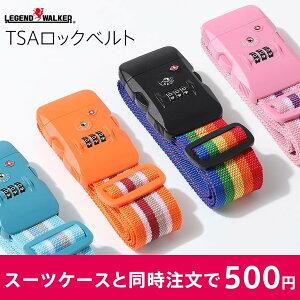 スーツケースと同時購入で500円♪ 旅行便利グッズ スーツケース一点につき一点限り 同梱専用商品 TSAロック搭載 便利なダイヤルロック式スーツケースベルト カラフルな4色SB791 鍵付きベル