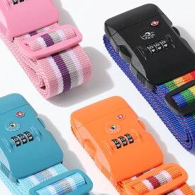 【クーポン発行】スーツケースと同時購入で500円♪ 旅行便利グッズ スーツケース一点につき一点限り 同梱専用商品 TSAロック搭載 便利なダイヤルロック式スーツケースベルト カラフルな4色SB791 鍵付きベルト