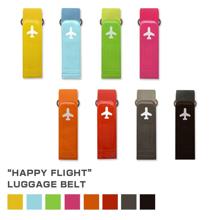 スーツケース ベルト ハッピーフライト ALIFE アリフのおしゃれなトラベルグッズ 旅行用品 旅行便利グッズ 海外旅行グッズ 目印 トランクベルト カラフルな8色 SNCF-050