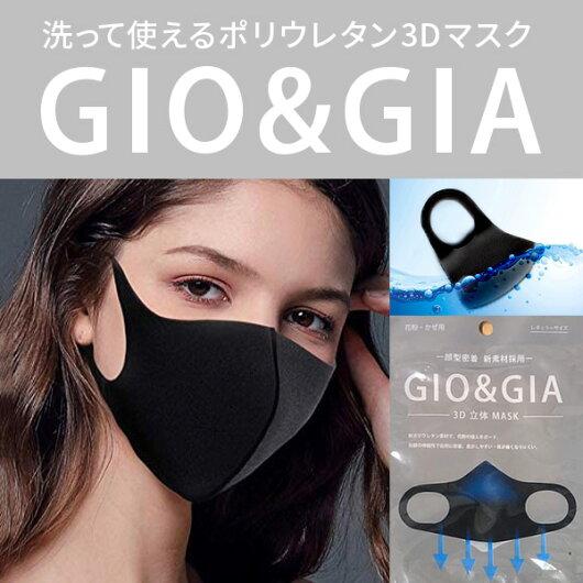 GIO&GIAマスク