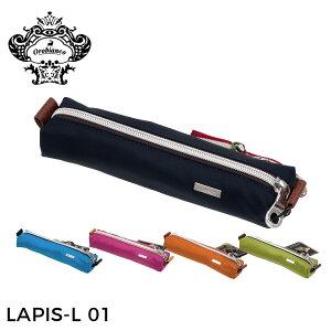 【P10倍】オロビアンコ【ラッピング無料】【クーポン発行】OROBIANCO ペンケース 筆箱 カジュアル ビジネス プレゼントに最適 父の日 入学祝 誕生日 メンズ レディース イタリア製 LAPIS-L 01(orobi