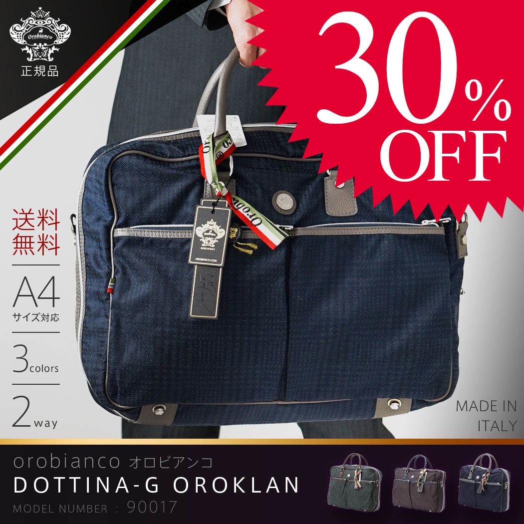【30%OFF期間特売】OROBIANCO オロビアンコ DOTTINA-G OROKLAN MADE IN ITALY イタリア製 ブリーフケース バッグ ビジネス バッグ 鞄 送料無料 『orobianco-90017』