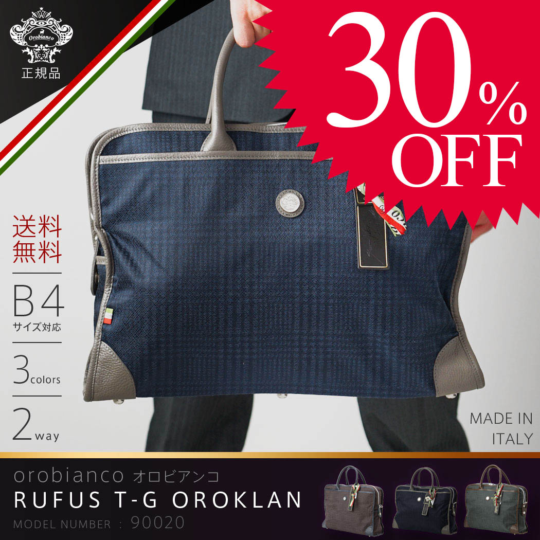 【30%OFF期間特売】OROBIANCO オロビアンコ VERNE-C MADE IN ITALY イタリア製 ブリーフケース バッグ ビジネス バッグ 鞄 送料無料 『orobianco-90020』