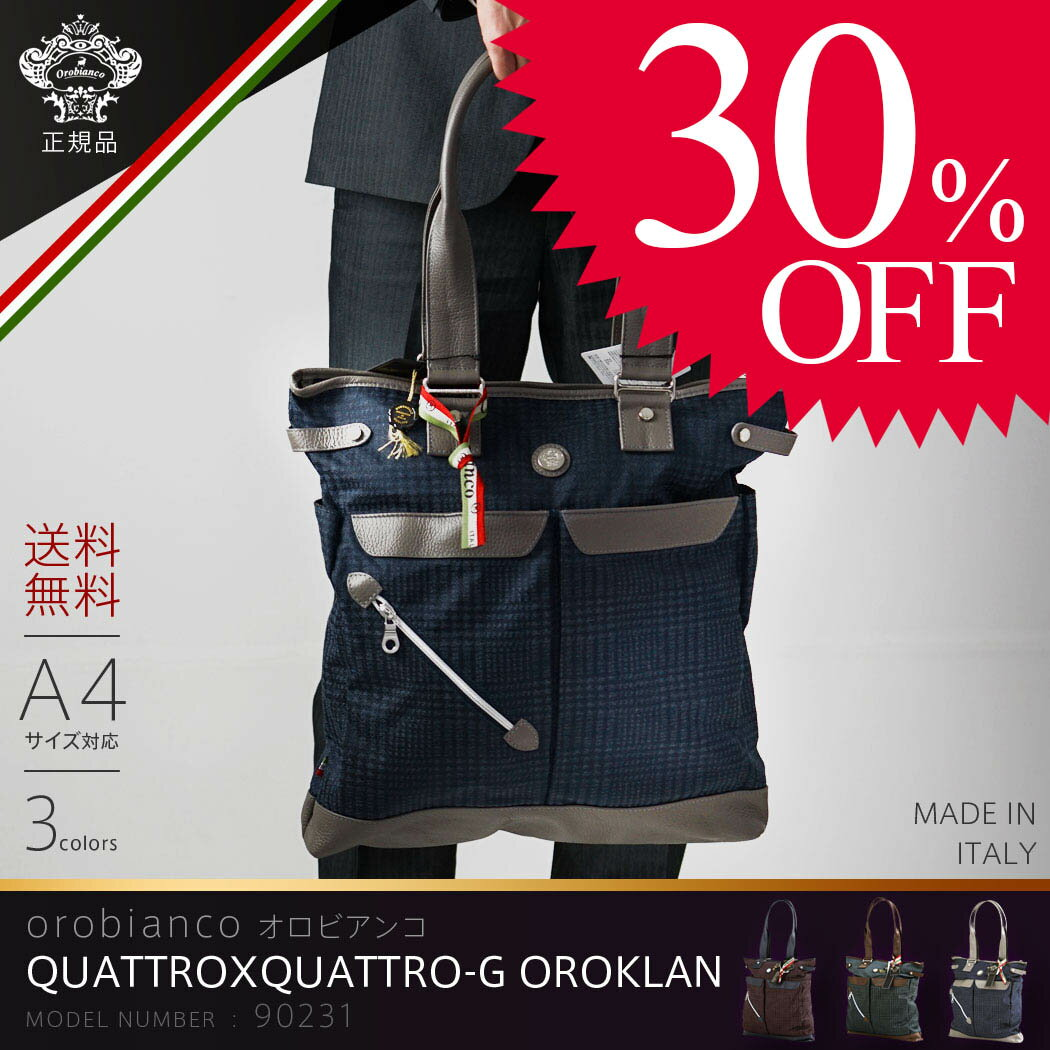 【30%OFF期間特売】OROBIANCO オロビアンコ FASTA-G OROKLAN 01 MADE IN ITALY イタリア製 ブリーフケース バッグ ビジネス バッグ 鞄 旅行かばん 通勤 通学 送料無料 『orobianco-90231』