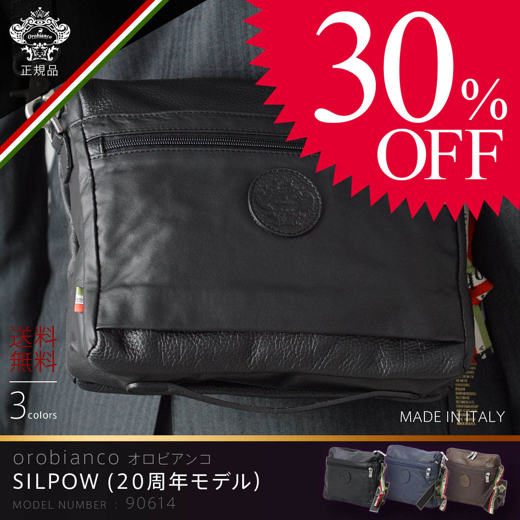【30%OFF期間特売】orobianco オロビアンコ バッグ MADE IN ITALY(orobianco-90614) SILPOW 20周年モデル