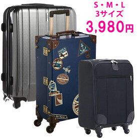 【クーポン発行】この商品を見つけたあなたはラッキー キャリーケース ラッキーバッグ スーツケース トランク ソフト ハード アウトレット品 多少傷アリのため超特価 ONECOIN-2018-OUT 数量限定 買えたらラッキー!