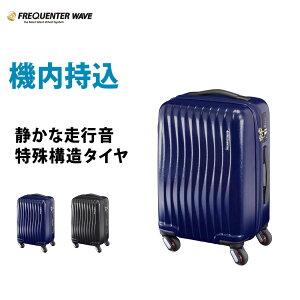 【メーカー取り寄せ後発送】スーツケース 超静音 キャリーバッグ 日本メーカーエンドー鞄製 1~3泊 機内持ち込み対応 FREQUENTER wave 超静音4輪ファスナー型47cm 1泊 2日 2泊 3日 用 スーツケース