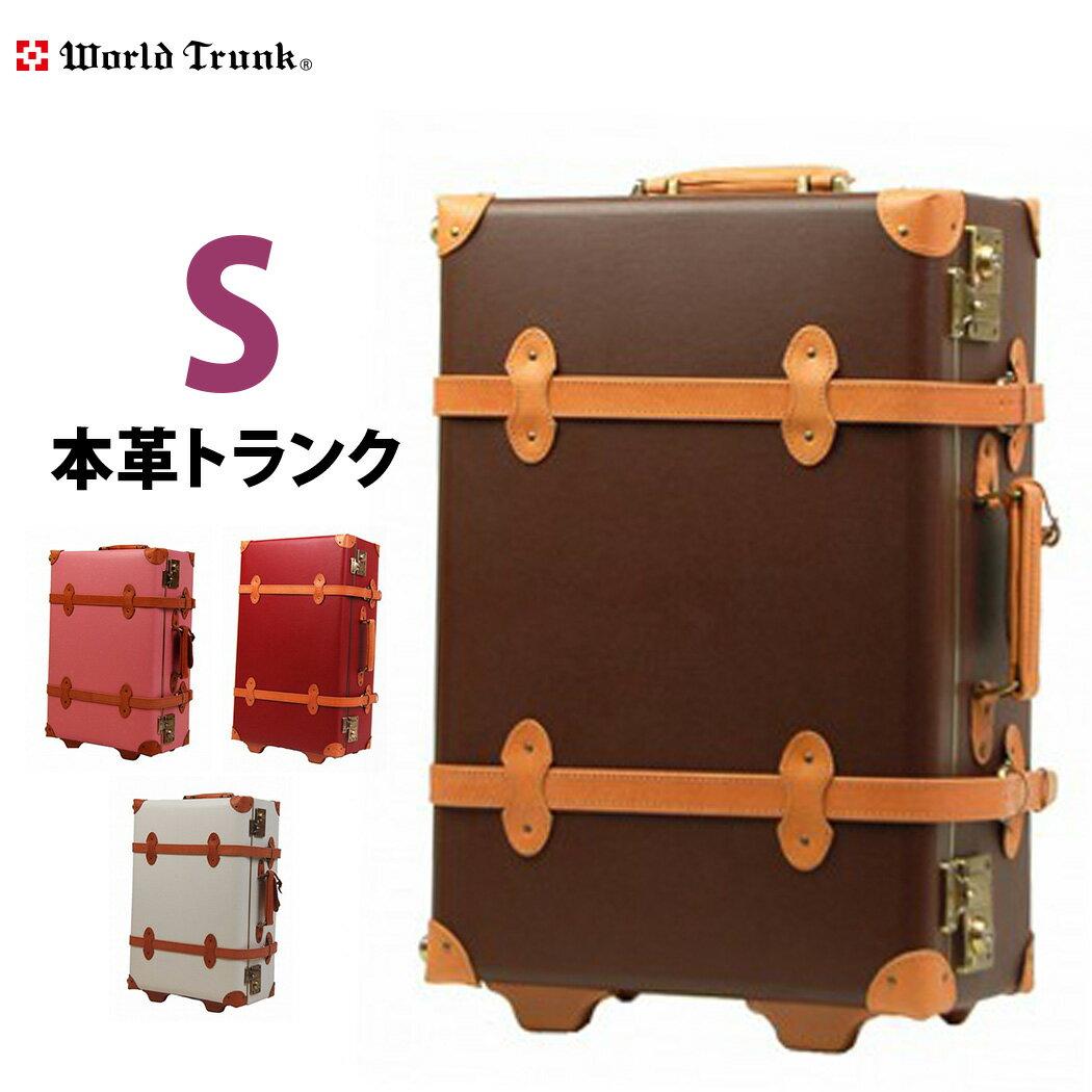機内持込み可能 トランクケース S サイズ 3泊〜5泊 スーツケース キャリーバッグ キャリーケース 海の上の診療所 で使用されたスーツケース 【品番:7006-50cm 本革使用】【superdeal】