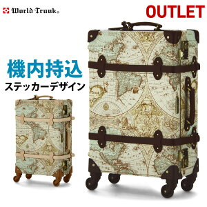 【クーポン発行】【名前入れ無料!】アウトレット セール トランク WORLD TRUNK ワールドトランク スーツケース トランクケース 4輪 SSサイズ 1日 2日 3日 B-7016-47