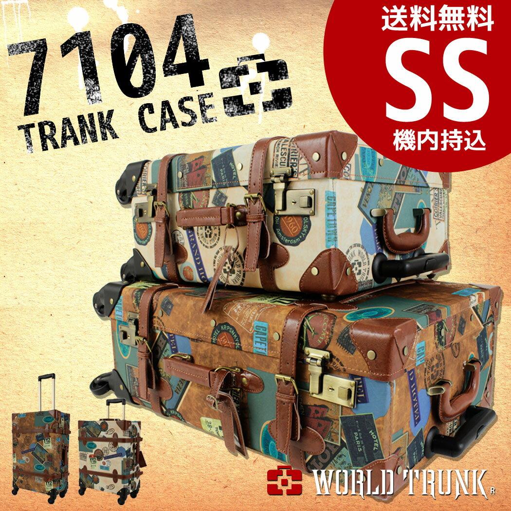 トランクケース トランク スーツケース 1〜3泊 SS サイズ 小型 キュリ キャリー SUITCASE 7104-43 旅行鞄