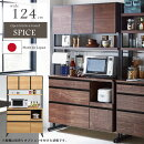 食器棚【開梱設置付き】日本製幅124cm高さ調節可能キッチンラックキッチンボードオープンラックキッチン収納間仕切りキッチンカウンターおしゃれブラックフレームナチュラルオーク柄ブラウンウォールナット柄国産品