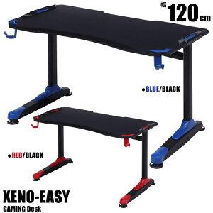 ゲーミングデスク 幅120cm GAMING DESK EASY パソコンデスク パソコンデスク PCデスク オフィスデスク 作業台 ラウンド型天板 アジャスター リビングデスク ブラック ブルー レッド XENO