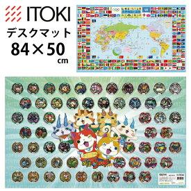 デスクマット 妖怪ウォッチ M2-9YW ITOKI デスクマット 透明 学習 デスクマット クリアマット イトーキ 〜110cm幅学習デスク対応 片面世界地図・両面カラー印刷 地球環境に優しいオレフィン樹脂採用 キャラクター グッズ ※deskmat
