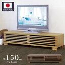 【送料無料】幅150cm テレビ台 国内生産品 和風 格子 デザイン 〜52型テレビ対応 ローボード 木製 テレビボード TV台 TVボード リビングボード AV機器収納 日本製 ウォールナットブラウ