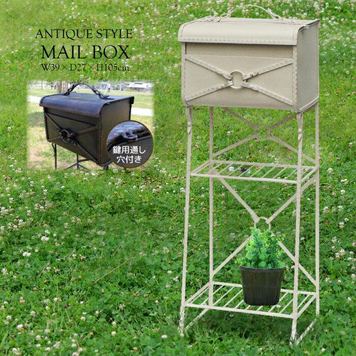 メールボックス スチールレザー 北欧風 郵便ポスト アンティーク調 メールBOX 郵便受け ガーデンラック スチール製 スタンドポスト ポストスタンド 据え置き型 スタンド型 ヨーロピアン ホワイト 幅39cm ※ガ
