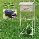 メールボックス スチール アンティーク 郵便受け ガーデン スタンド 据え置き