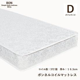 マットレス ダブルベッド用 140×195cm ボンネルマットレス ボンネルコイルスプリングマットレス ダブルサイズ ボンネルコイルマットレス スプリングマットレス セミダブルマットレス コイル数372個 16.5cm厚 ホワイト リーフ柄 BON