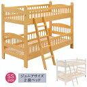 幅86cm×高さ135cm 省スペースジュニアサイズ 木製2段ベッド ホワイト・ライトブラウンより コンパクトタイプ二段ベッ…