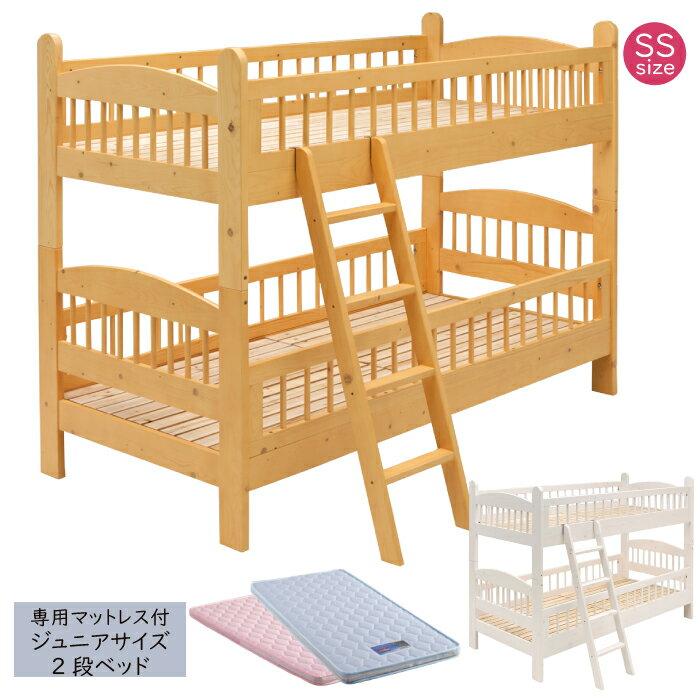 2段ベッド 専用マットレス2枚付き 幅86cm×高さ135cm ジュニアサイズ 木製 天然パームマット セット コンパクトタイプ 二段ベッド セミシングルベッド カントリー風 パイン材 すのこベッド フラットヘッドボード ホワイト ナチュラル