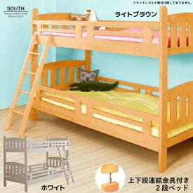 2段ベッド 2段ベッド 二段ベッド シングル 分割 天然木 シングルベッド すのこベッド スノコベッド 子どもベッド ボトムベッド シンプル モダン パイン 省スペース フラットタイプ 木製 上下段連結金具付き ライトブラウン カントリー調