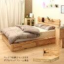 ダブルベッドナチュラルテイストダブルサイズ目隠し収納付き収納スペース木製ベッドすのこ床板天然木ラバーウッドダブルベットすのこベッドすのこベットスノコベッドスノコベットナチュラル