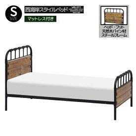 シングルベッド 西海岸スタイル スプリングマットレス付きパイプベッド 金属製フレーム 木製ヘッドフットベッドフレーム スチールベッド 通気性に優れたメッシュ床板 シングルベット ブラックブルックリンスタイル 黒