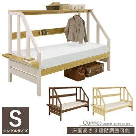 シングルベッド 棚付き コンセント付き カントリー調 パイン材 システムベッド 床板3段階高さ調整可能 すのこベッド スノコベッド ベット シングルベット システムベット ベッドフレーム 宮付き 棚付き ひとり暮らし 子ども部屋 すのこ ナチュラル