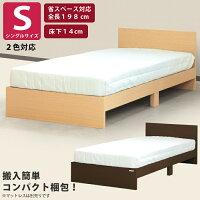 ベッドシングルフレームのみシングルベッドベッドフレームシングルサイズ木製ベットシンプル省スペースシングルベッドナチュラルダークブラウンフレーム単品