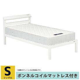 シングルベッド マットレス付き ベッド 宮付き コンセント付き ベッドフレーム ボンネルコイルマットレス シングルサイズベッド スチールベッド パイプベッド 頑丈 スチールフレーム 棚付き メッシュ床板 シングルベット 斜め棚 おしゃれ ホワイト 白