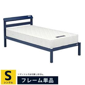 シングルベッド ベッド 宮付き コンセント付き ベッドフレーム フレームのみ シングルサイズベッド スチールベッド パイプベッド 頑丈 スチールフレーム 棚付き メッシュ床板 シングルベット 斜め棚 シンプル おしゃれ ネイビー 紺 青 ブルー