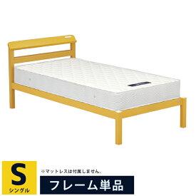 シングルベッド ベッド 宮付き コンセント付き ベッドフレーム フレームのみ シングルサイズベッド スチールベッド パイプベッド 頑丈 スチールフレーム 棚付き メッシュ床板 シングルベット 斜め棚 シンプル おしゃれ イエロー マスタードイエロー 黄色