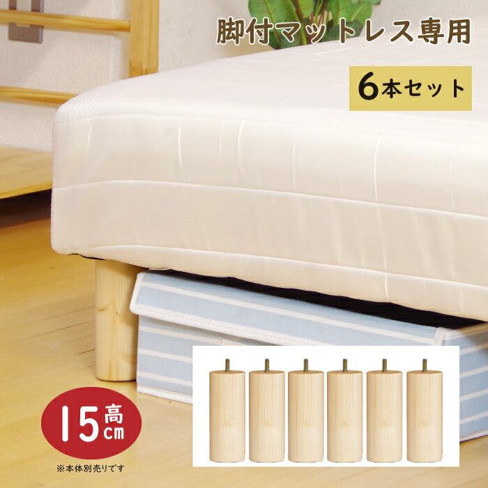 安心の返品保証付き [脚単品購入用] 脚付きマットレス用 木脚単品 木脚 脚 高さ15cm 6本セット 脚付きマットレス用 ソファーベッド用 ソファベッド用 ナチュラル
