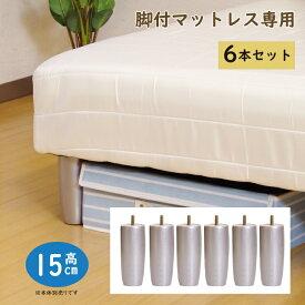 安心の返品保証付き [脚単品購入用] 脚付きマットレス用 木脚単品 木脚 脚 高さ15cm 6本セット 脚付きマットレス用 ソファーベッド用 ソファベッド用 シルバー