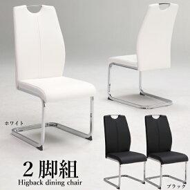 ダイニングチェア 2脚セット ハイバック カンティレバーチェア 食卓椅子 カンチレバーチェア ハイバックチェア 業務用 店舗用 ロビーチェア チェアー 食卓いす PVCレザー張り 合成皮革 2脚組み 2台セット 2個組み 2個セット ホワイト