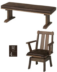 ダイニング4点セット食卓4点セット古民家風ダイニングセット食卓セット4点幅140cm和風モダンレトロ食卓テーブル食卓チェアー食卓椅子回転チェアー回転椅子ベンチセット天然木ラバーウッド和モダンブラウン