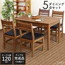 ダイニング5点セット食卓5点セットチェアー完成品テーブル幅120cmダイニングテーブルセット食卓テーブルセットダイニングテーブルダイニングチェアーダイニングチェア食卓チェアー食卓椅子モダンシンプルブラウン
