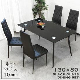 ダイニング5点セット 幅130cm×80cm ブラックガラスダイニングテーブル ダイニングセット ハイバックチェア 食卓セット 食卓5点セット ダイニングテーブルセット 食卓椅子 ダイニングチェア 合成皮革 PUレザー張り ブラック 無地