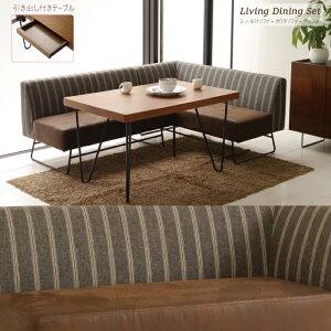 ダイニングソファーセット L字 ダイニングソファセット ソファダイニングセット ダイニング3点セット カウチソファーセット 幅115cm ダイニングテーブルセット 食卓セット 長方形テーブル