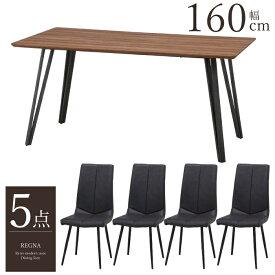 ダイニング5点セット 食卓5点セット ハイバックチェア テーブル幅160cm モダン ダイニングセット 食卓セット ダイニングテーブル 食卓テーブル ダイニングチェア 食卓チェア 食卓椅子 ダークブラウン こげ茶 ブラック 黒