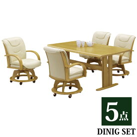 ダイニング5点セット 幅150cm ダイニングテーブル ダイニングチェア 4脚セット 天然木ラバーウッド材 木製 4人用 ダイニングセット 食卓セット 食卓5点セット 食卓椅子 回転いす ナチュラル アイボリー