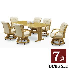 ダイニング7点セット 幅180cm ダイニングテーブル ダイニングチェア 6脚セット 天然木ラバーウッド材 木製 6人用 ダイニングセット 食卓セット 食卓7点セット 食卓椅子 回転いす ナチュラル アイボリー